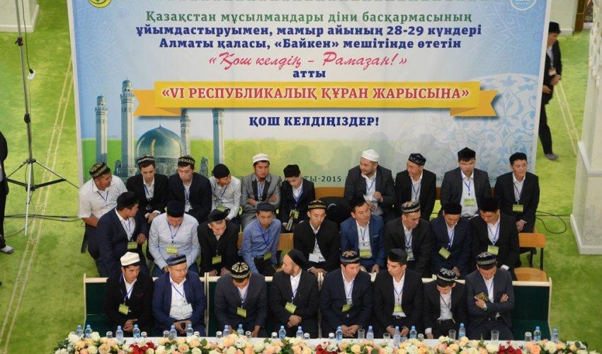 Алматыда IV Республикалық Құран жарысы өтуде (ФОТО)