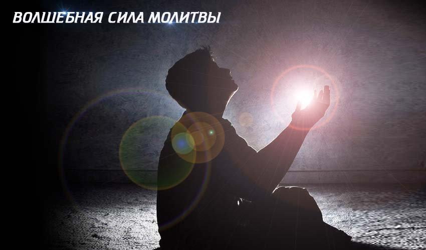 Волшебная сила молитвы