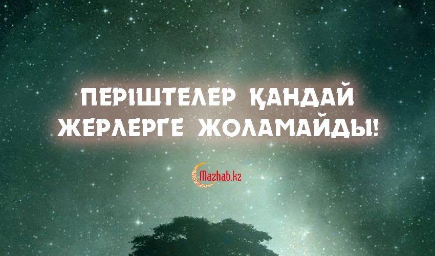 ПЕРІШТЕЛЕР ҚАНДАЙ ЖЕРЛЕРГЕ ЖОЛАМАЙДЫ!
