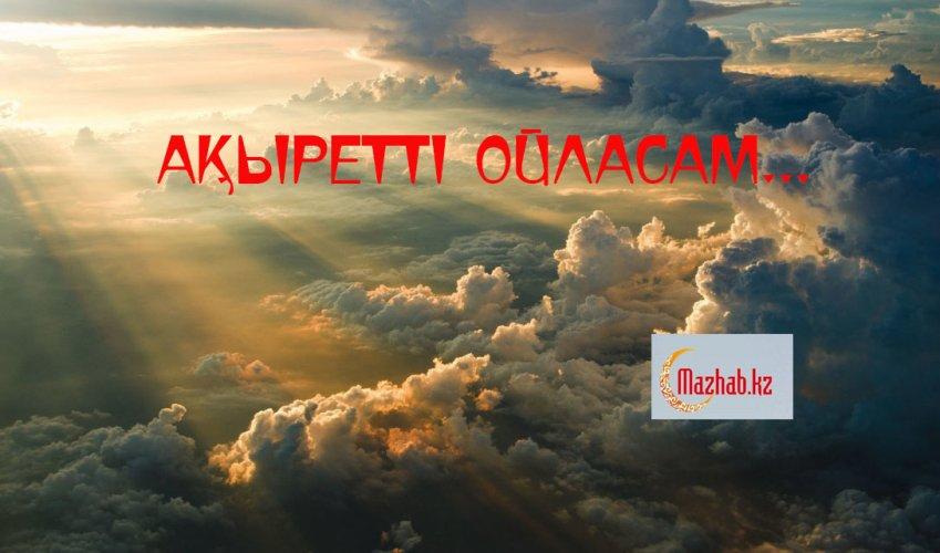 АҚЫРЕТТІ ОЙЛАСАМ...