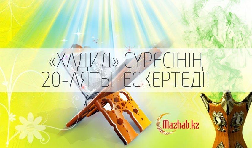 «ХАДИД» СҮРЕСІНІҢ 20-АЯТЫ ЕСКЕРТЕДІ!