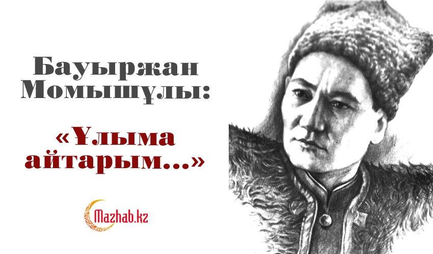 Бауыржан Момышұлы: «Ұлыма айтарым...»