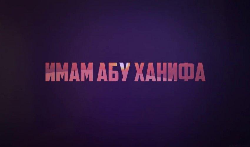 Имам Абу Ханифа