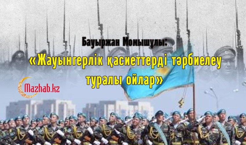Бауыржан Момышұлы:  «Жауынгерлік қасиеттерді тәрбиелеу  туралы ойлар»
