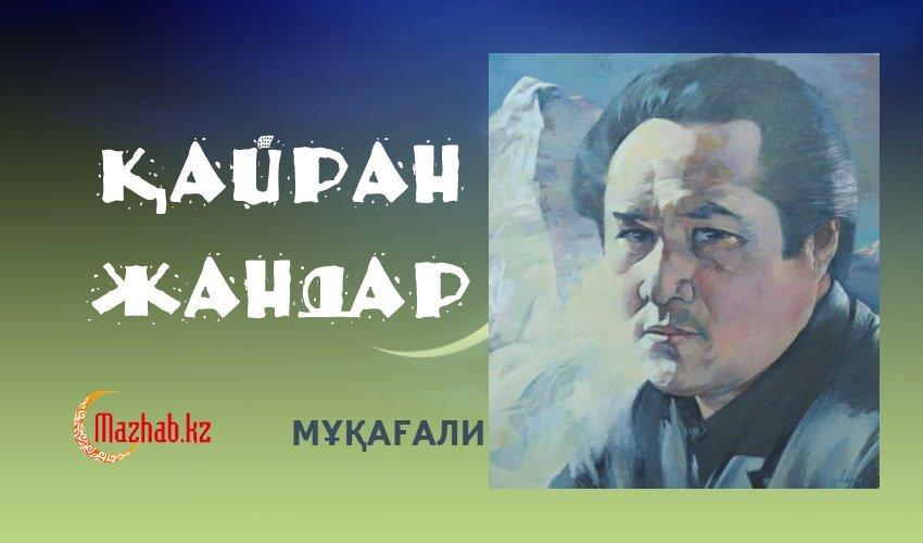 ҚАЙРАН ЖАНДАР