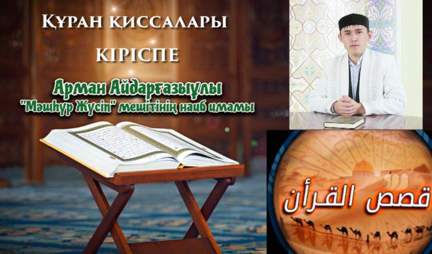 Құран қиссалары / КІРІСПЕ / Арман Айдарғазыұлы