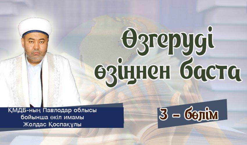 """""""Өзгеруді өзіңнен баста"""" (3-бөлім) - Жолдас Қоспақұлы"""