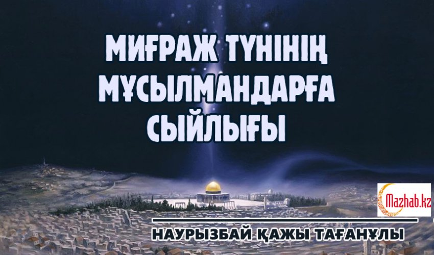 Миғраж түнінің мұсылмандарға сыйлығы