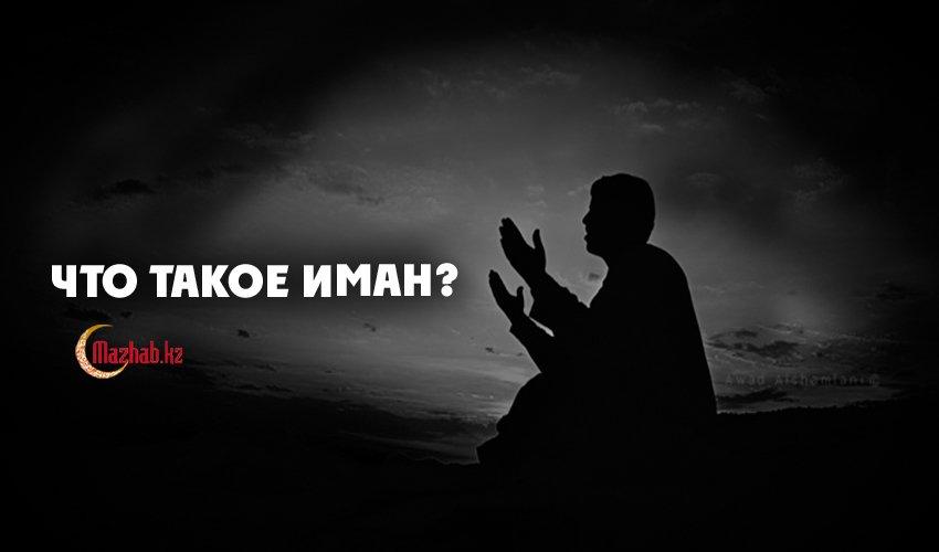 Что такое иман?