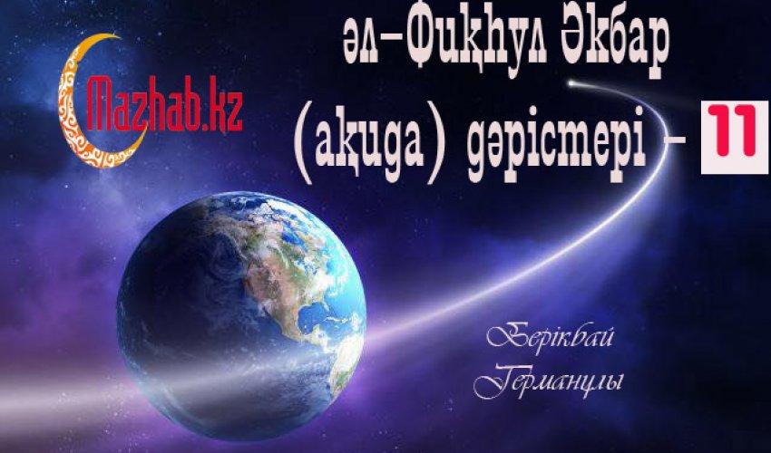 Әл-Фиқһул Әкбар (ақида) дәрістері – 11