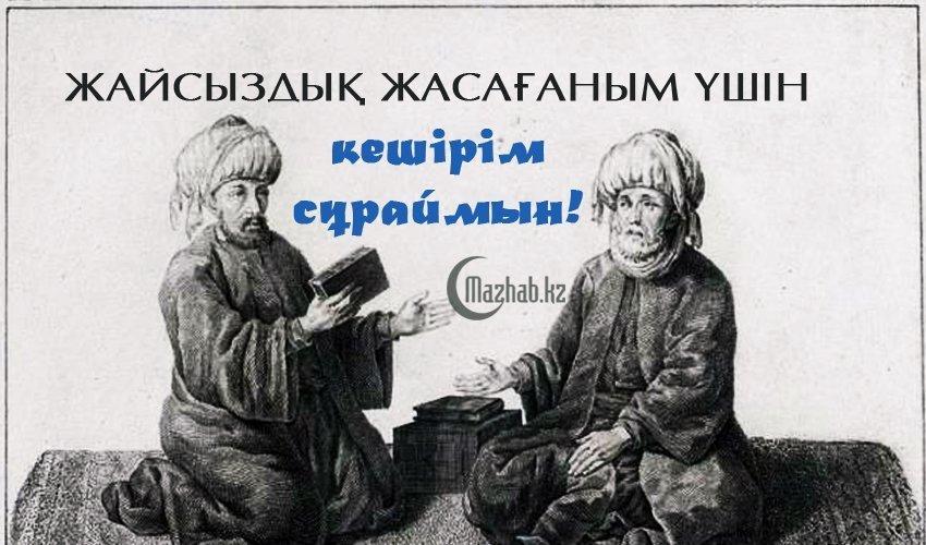 ЖАЙСЫЗДЫҚ ЖАСАҒАНЫМ ҮШІН КЕШІРІМ СҰРАЙМЫН!
