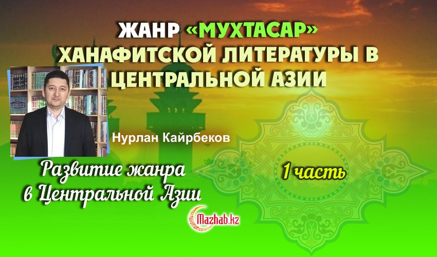 Развитие жанра в Центральной Азии
