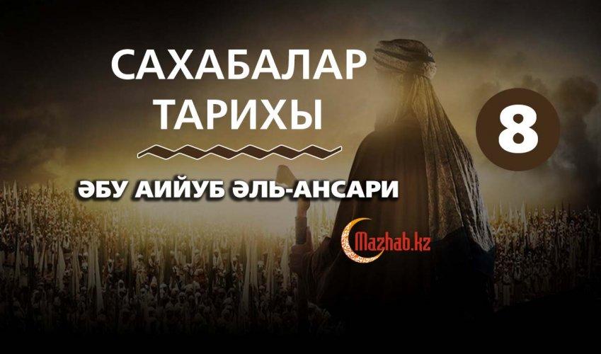 8. Әбу аийуб Әль-Ансари / Қалижан қажы Заңқоев