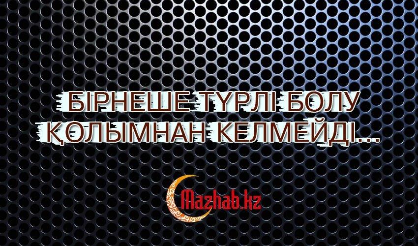БІРНЕШЕ ТҮРЛІ БОЛУ ҚОЛЫМНАН КЕЛМЕЙДІ...