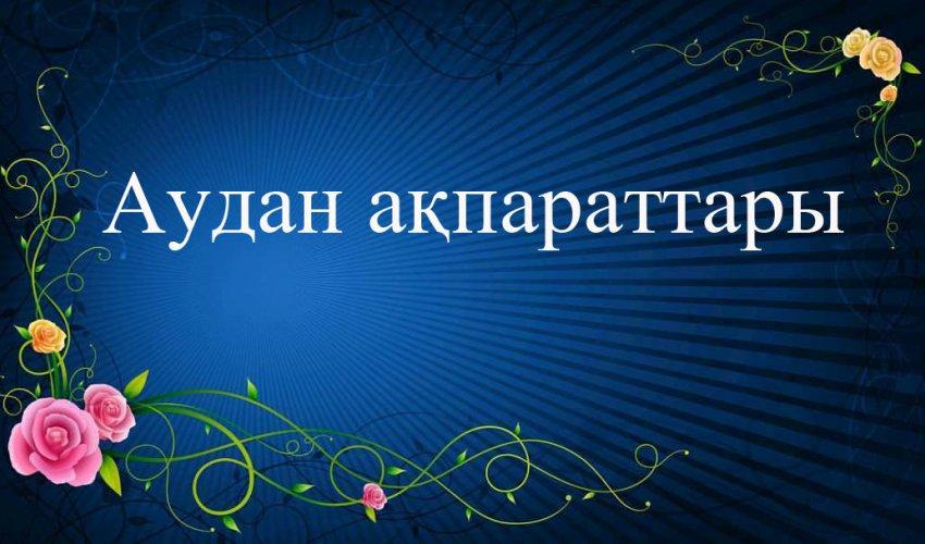 Аудан ақпараттары