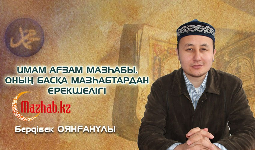 ИМАМ АҒЗАМ МАЗҺАБЫ,  ОНЫҢ БАСҚА МАЗҺАБТАРДАН ЕРЕКШЕЛІГІ