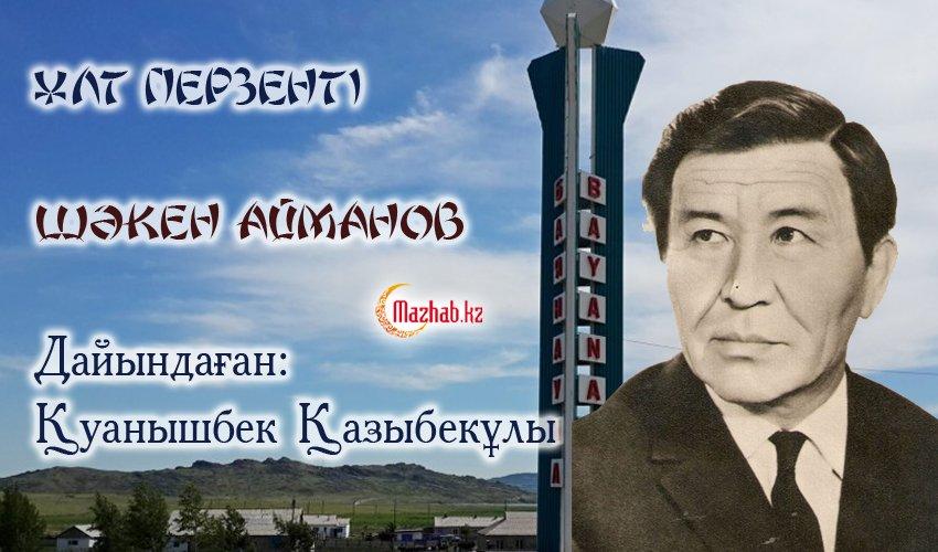 Шәкен Айманов - Қуанышбек Шарманов