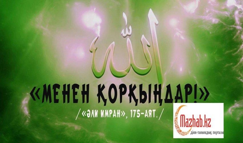 «МЕНЕН ҚОРҚЫҢДАР!» («Әли Имран», 175-Аят.)