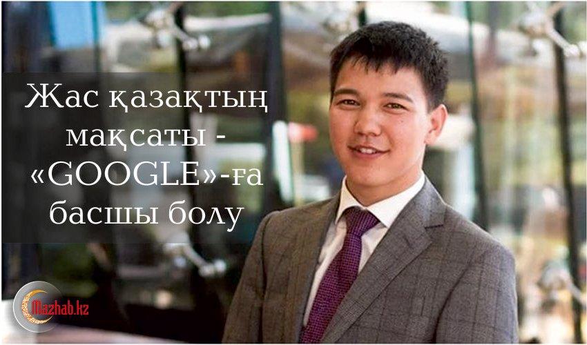 Жас қазақтың мақсаты – «Googlе»-ға басшы болу