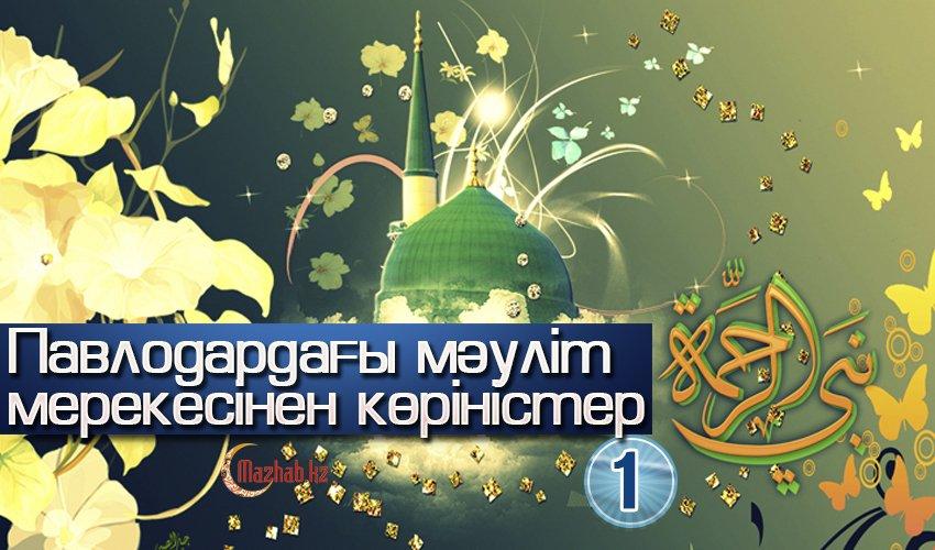 Павлодардағы мәуліт мерекесінен көріністер