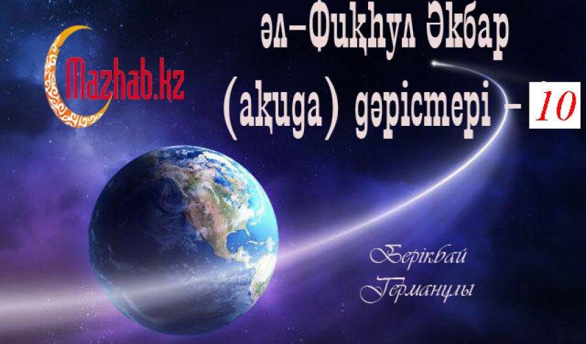 Әл-Фиқһул Әкбар (ақида) дәрістері – 10
