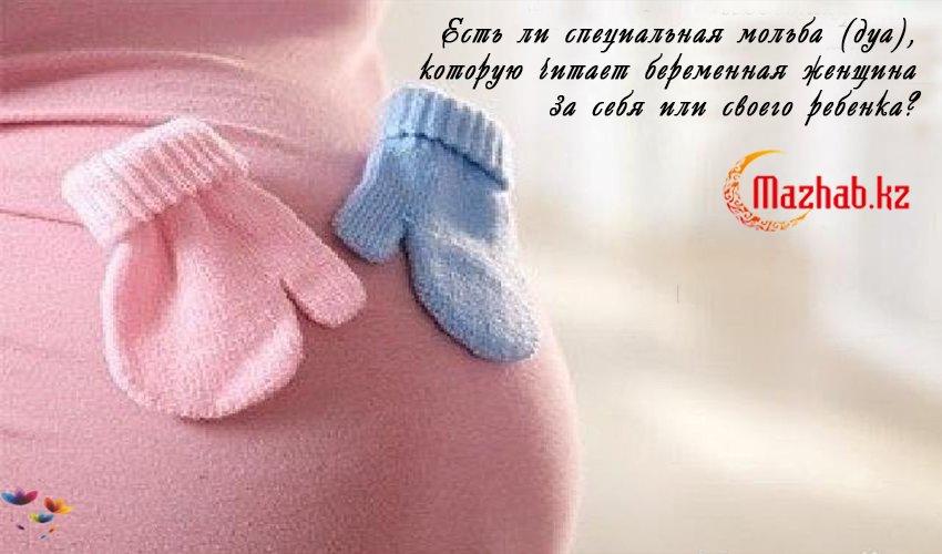 Есть ли специальная мольба (дуа), которую читает беременная женщина за себя или своего ребенка?