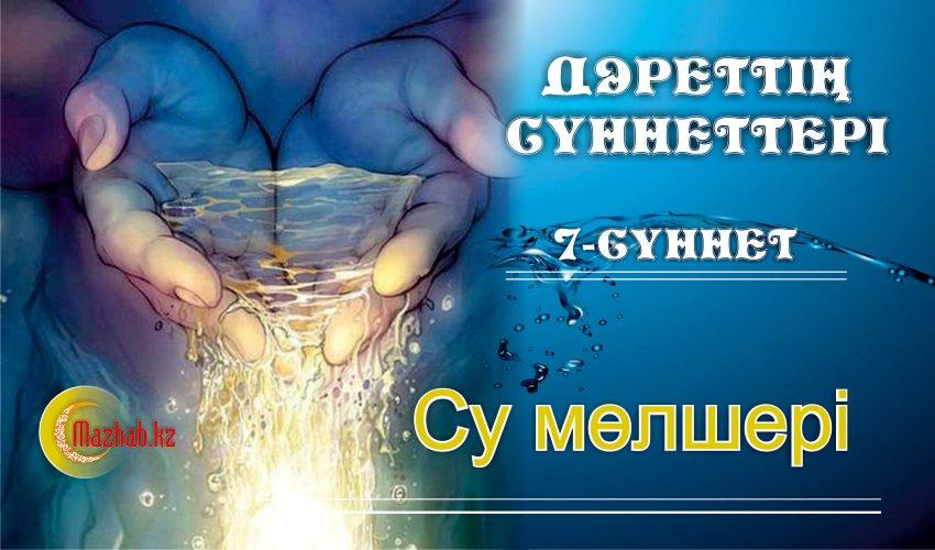 Дәреттің сүннеттері. 7-сүннет