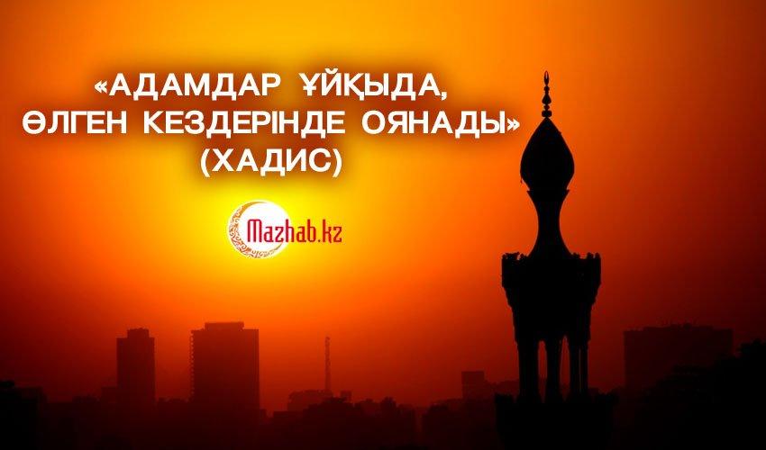 «Адамдар ұйқыда, өлген кездерінде оянады» (Хадис)