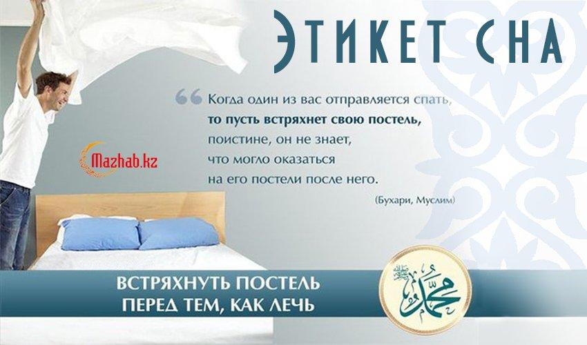 Этикет сна