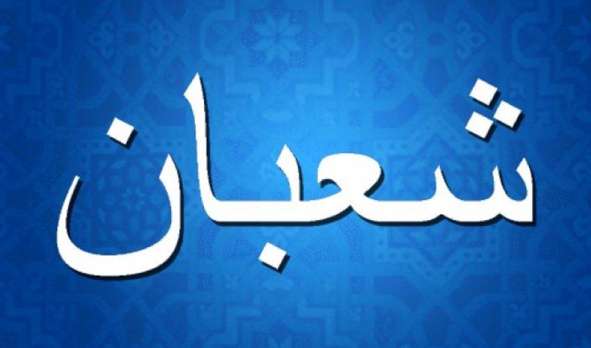 4 достоинства поста в месяц Шаабан