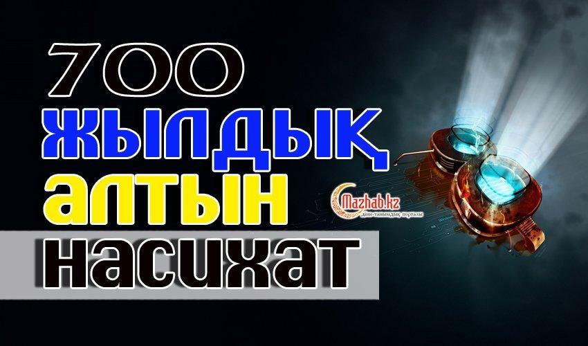 700 ЖЫЛДЫҚ АЛТЫН НАСИХАТ