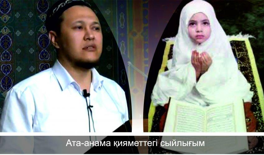 Ата-анама қияметтегі сыйлығым - Арман Қуанышбаев