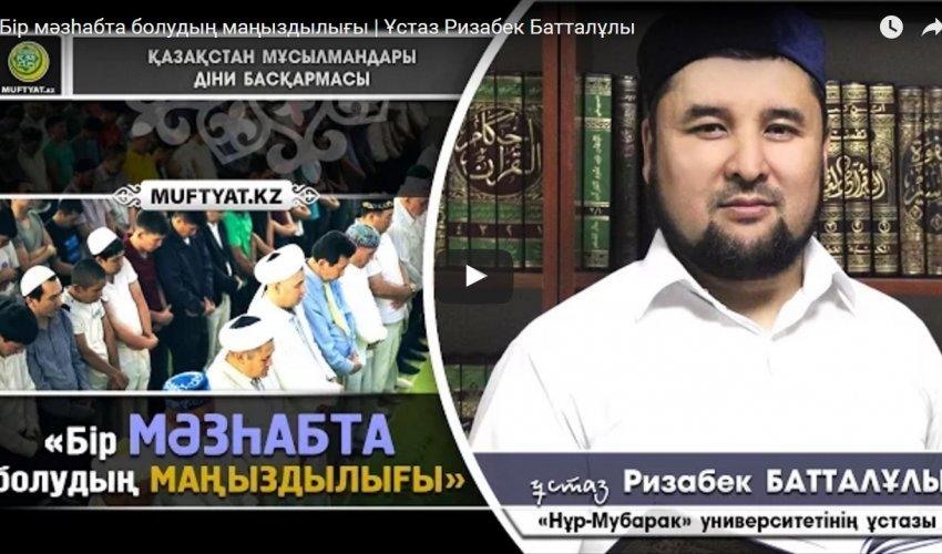 Бір мәзһабта болудың маңыздылығы | Ұстаз Ризабек Батталұлы