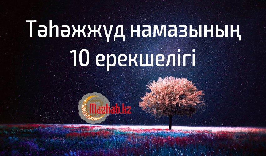 Тәһәжжүд намазының 10 ерекшелігі