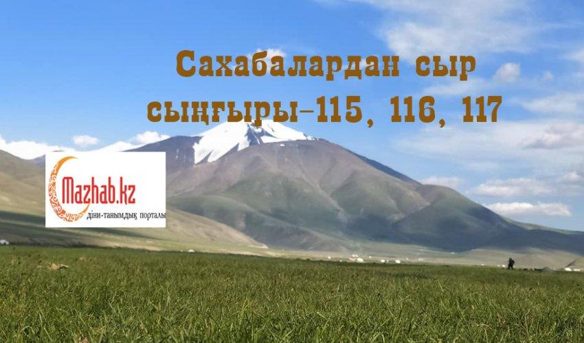 Сахабалардан сыр сыңғыры-115, 116, 117