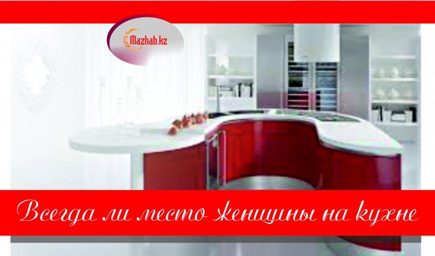 Всегда ли место женщины на кухне?