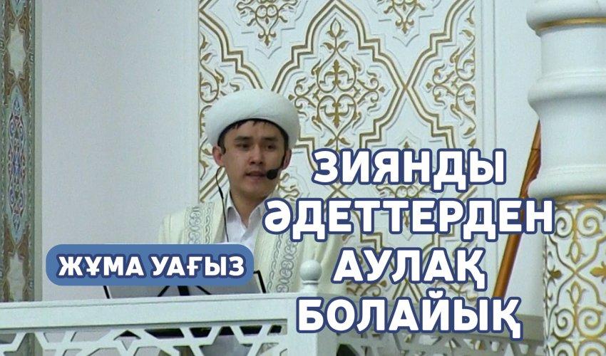 ЗИЯНДЫ ӘДЕТТЕРДЕН АУЛАҚ БОЛАЙЫҚ / АРМАН НАЙМА