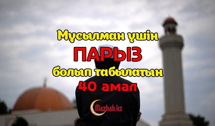 МҰСЫЛМАН ҮШІН ПАРЫЗ БОЛЫП ТАБЫЛАТЫН 40 АМАЛ