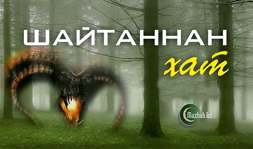 ШАЙТАННАН ХАТ