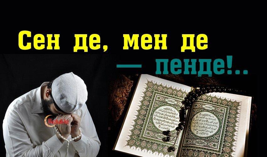 СЕН ДЕ, МЕН ДЕ – ПЕНДЕ!..