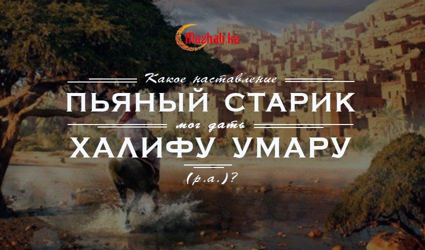 Какое наставление пьяный старик мог дать халифу Умару (р.а.)?