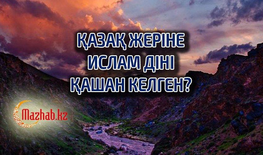 ҚАЗАҚ ЖЕРІНЕ ИСЛАМ ДІНІ ҚАШАН КЕЛГЕН?