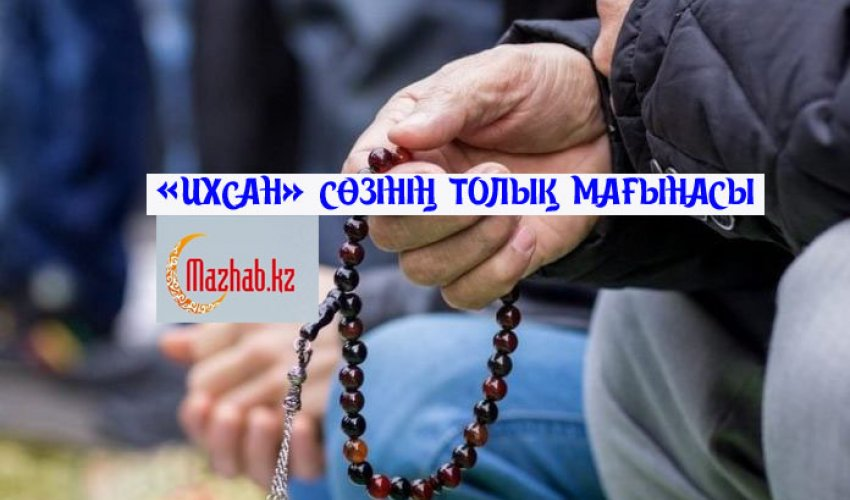 «ИХСАН» СӨЗІНІҢ ТОЛЫҚ МАҒЫНАСЫ