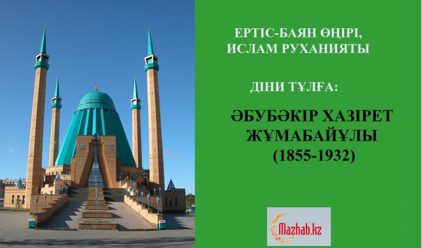 ӘБУБӘКІР ХАЗІРЕТ  ЖҰМАБАЙҰЛЫ   (1855-1932)