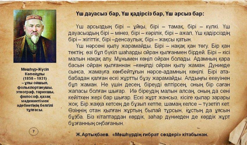 МӘШҺҮРДІҢ ҒИБРАТТЫ СӨЗДЕРІ-7
