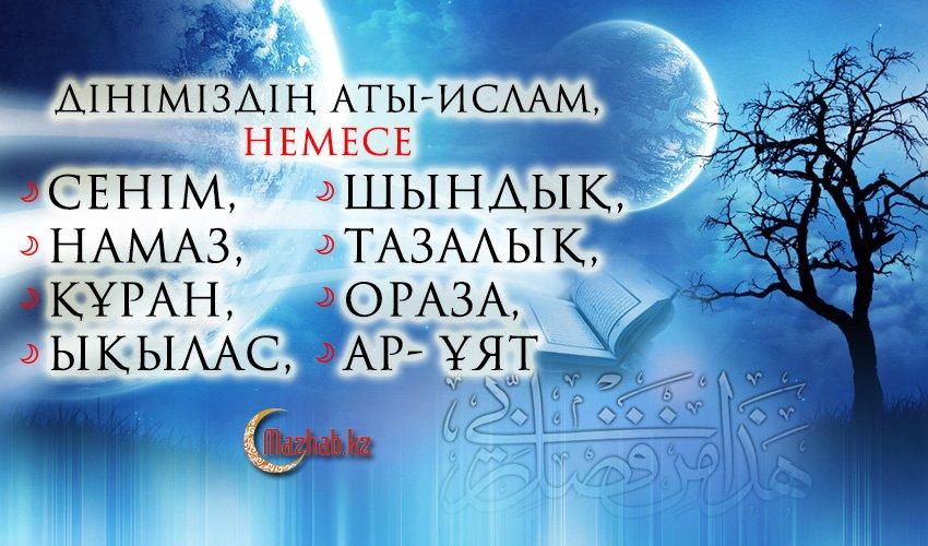 Дініміздің аты-Ислам, немесе Сенім, Намаз, Құран, Ықылас, Шындық, Тазалық, Ораза, Ар- ұят
