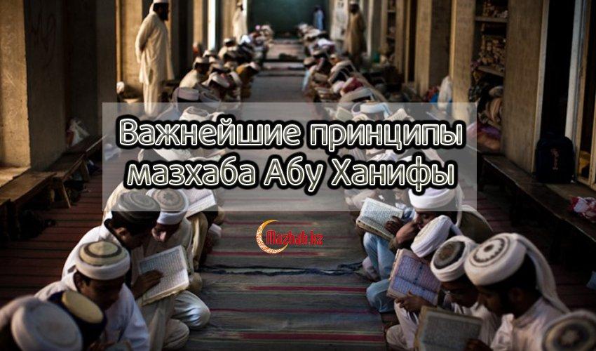 Важнейшие принципы мазхаба Абу Ханифы
