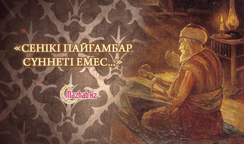 «Сенікі пайғамбар сүннеті емес...»