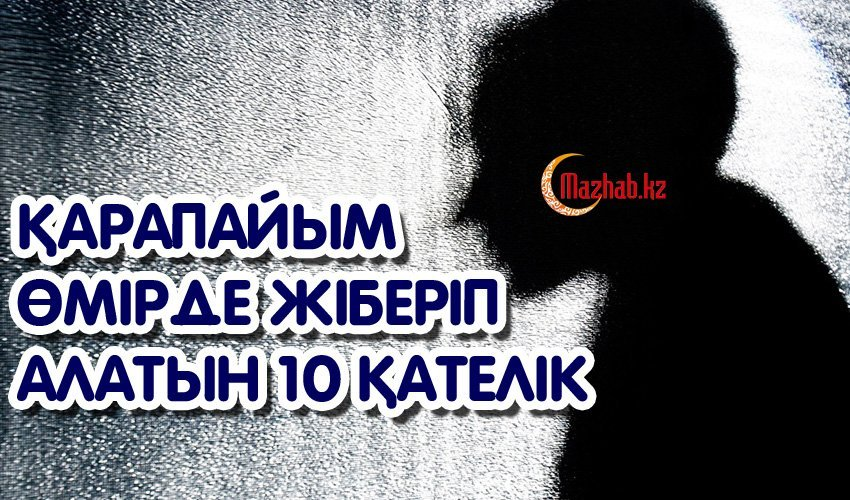 ҚАРАПАЙЫМ ӨМІРДЕ ЖІБЕРІП АЛАТЫН 10 ҚАТЕЛІК