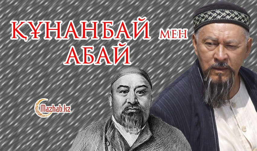 ҚҰНАНБАЙ МЕН АБАЙ